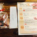 【オススメ】レバ刺し通販  熊本の馬レバ刺しが旨すぎる!